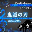 Piano Best Selection ピアノで聴く 鬼滅の刃/中村理恵
