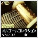 炎 (オルゴールver.) [Cover]/高音質オルゴールコレクション
