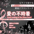 ピアノで奏でる 韓流ドラマシリーズ 愛の不時着/中村理恵