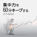 集中力を60分キープするピアノBGM/Relax α Wave