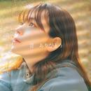 誉 ありがとう (feat. mia, ハザマ ララ & いしかわ みく)/youki