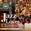 Jazz Loves Christmas ~おうちクリスマスをゆったり過ごすBGM~ (DJ MIX)/Cafe lounge Christmas