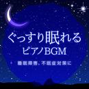 ぐっすり眠れるピアノBGM ~睡眠障害、不眠症対策に~/Relax α Wave