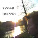 すずめの涙/Tony NACHI