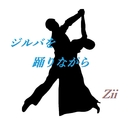 ジルバを踊りながら/Zii