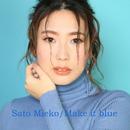Make it blue/佐藤実絵子