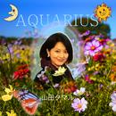 AQUARIUS/山田タマル