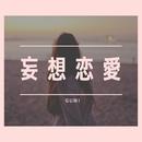 妄想恋愛/GUMI