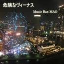 危険なヴィーナス/Music Box MAO