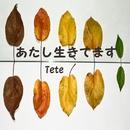あたし生きてます/Tete