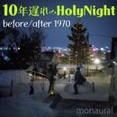 10年遅れのHoly Night/before/after 1970