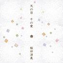 天の目 千の愛/桜田淳美
