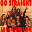 GO STRAIGHT (feat. FUZIKO)/十影
