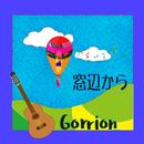 窓辺から/gorrion