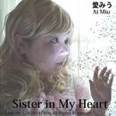 Sister in My Heart/愛みう
