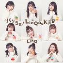 バリうま!LinQooking/LinQ