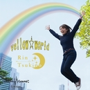 yellow☆world/月乃凛