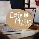 Cafe Music2 -ティータイムに聞きたい音楽-/Milestone