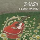 Daisy/天野月子