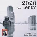 2020~Twenty twenty/橋谷彰英インディーズ