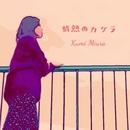 情熱のカケラ/Kumi Miura