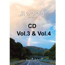 風のひびき8集 Vol.3、Vol.4/荒地に川ミュージック