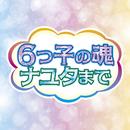 6つ子の魂ナユタまで/A応P