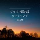 ぐっすり眠れるリラクシングBGM/Natural Healing