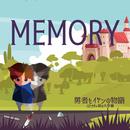 MEMORY/鈴木友里絵