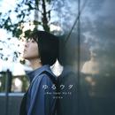 ゆるウタ J-Pop Cover Vol.12/mana