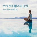 カラダを緩めるヨガ ~心を鎮めるBGM~/Relax α Wave