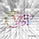 The Chaser/オーロラタクト