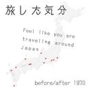 旅した気分/before/after 1970
