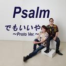 でもいいや (Proto Ver.)/Psalm