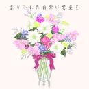 ありふれた日常に花束を/DaCow & 3ISLE