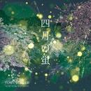 四月の蛍/TOMY BORDER