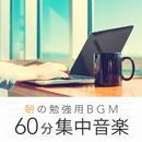 朝の勉強用BGM ~60分集中音楽~/Relax α Wave