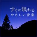すぐに眠れるやさしい音楽/Relax α Wave