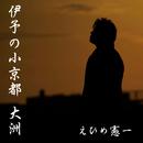 伊予の小京都 大洲/えひめ憲一