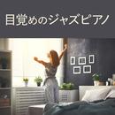 目覚めのジャズピアノ/Love Bossa
