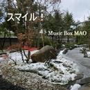 スマイル!/Music Box MAO
