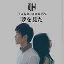 夢を見た/Jang Hogyo