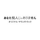 木ドラ25「あなた犯人じゃありません」オリジナルサウンドトラック/スキャット後藤