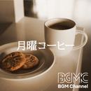 月曜コーヒー/BGM channel