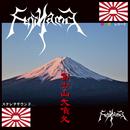 富士山大噴火/FUJIYAMA
