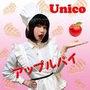 アップルパイ/Unico
