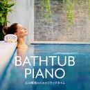 心の解放のためのリラックタイム - Bathtub Piano/Love Bossa