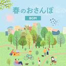 春のおさんぽBGM/Love Bossa