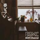 春ピアノ/BGM channel