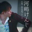 幻想/河嶋けんじ
